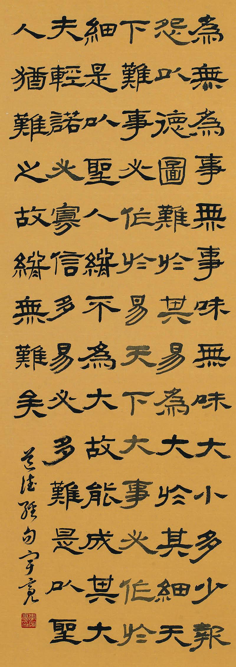 030李宇亮-隶书竖幅-《道德经》句