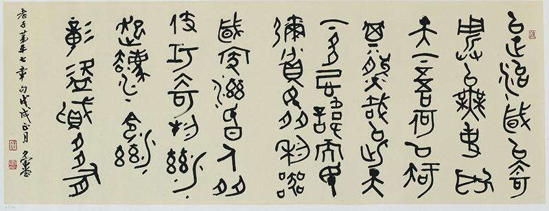 050唐伟明-篆书横幅-老子道德经第57章节选