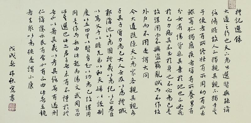 034林秋宏-行书横幅-《礼记》选录