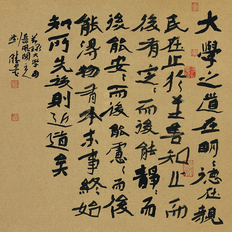 035刘胜-楷书斗方-节录《大学》