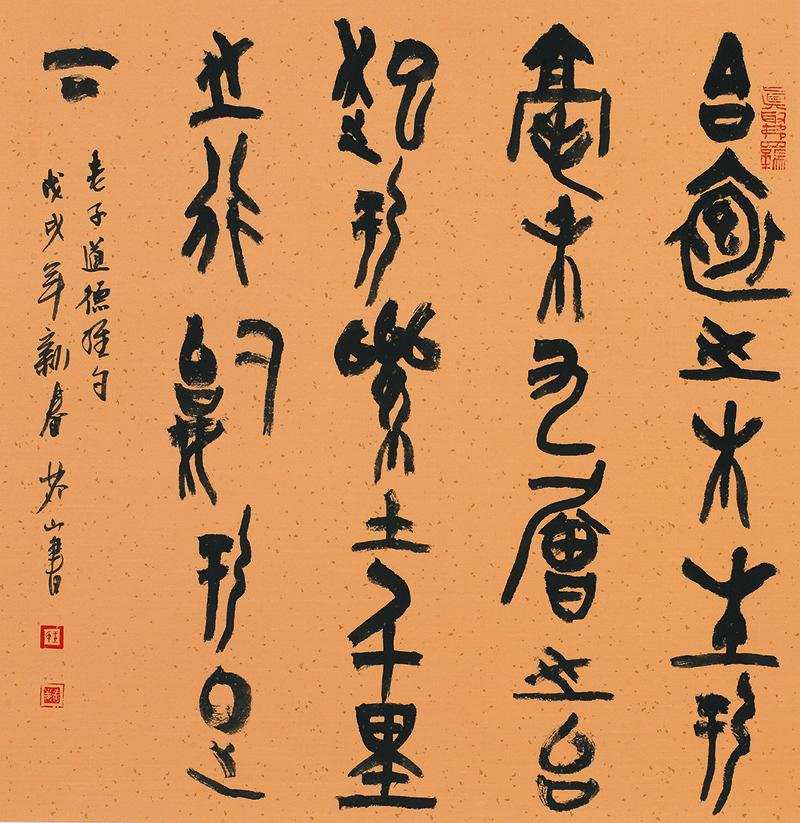 058王志敏-篆书斗方-《老子》第六十四章