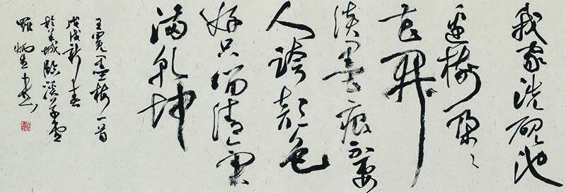 038罗炳生-草书横幅-王冕《墨梅》