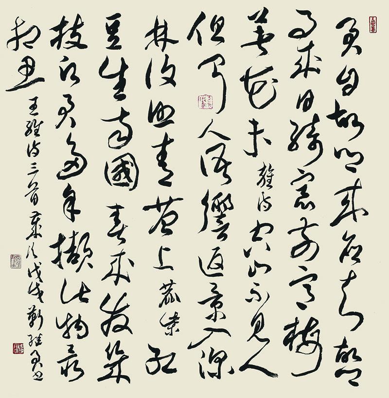 023靳继君-草书斗方-王维诗三首