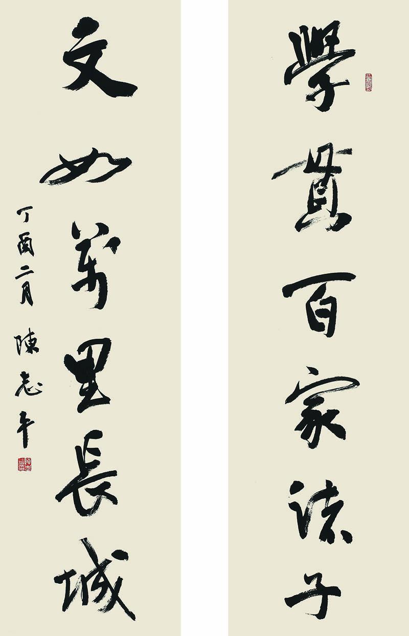 012-陈志平-行书对联-学贯文如联