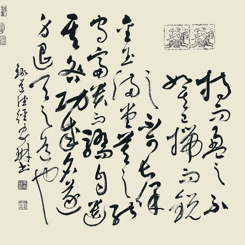 026李安琳-草书斗方-《道德经》第九章-草书横幅-节录《中庸》句