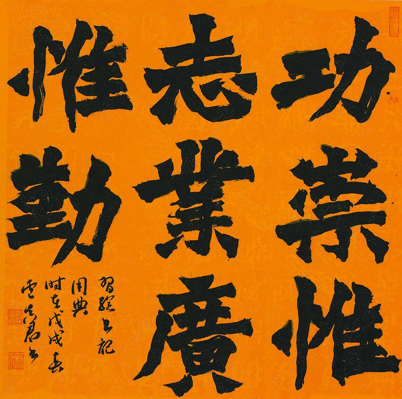 037卢真君-楷书斗方-习近平用典-行书对联-纸上绝知联