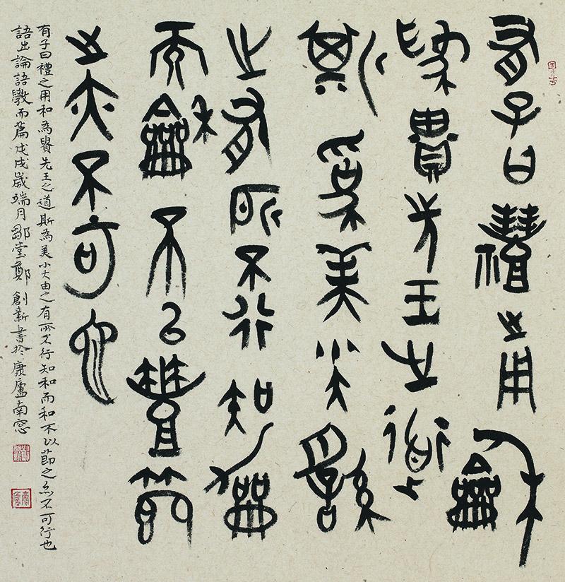 078郑创新-篆书斗方-《论语·学而》