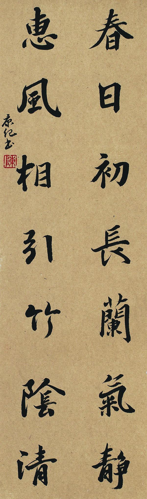 006陈康纪-行书对联-春日惠风联。