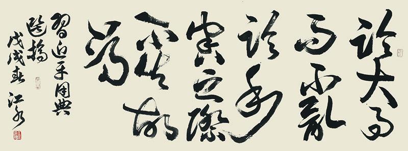 022江水-草书横幅-习近平用典