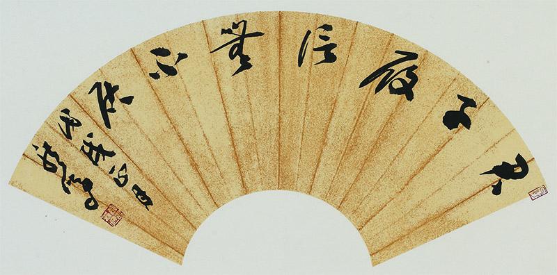 079郑荣明-草书扇面-习近平用典-草书竖幅-《论语》句