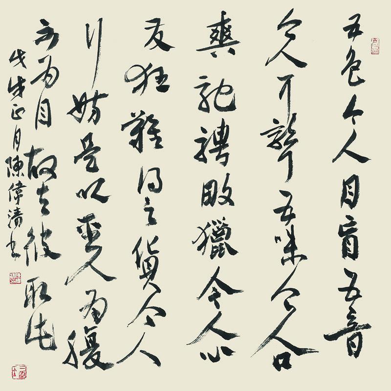 011陈伟清-行书斗方-《道德经》第十二章-章草竖幅-《论语·泰伯章》