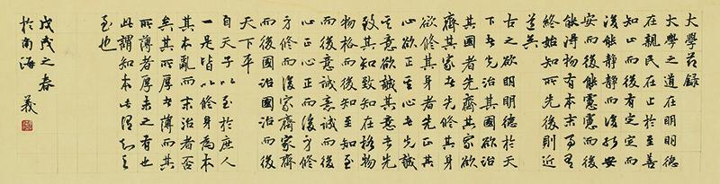 039马学义-楷书横幅-节录《大学》