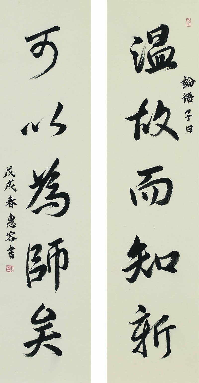 032梁惠蓉-行书对联-温故可以联