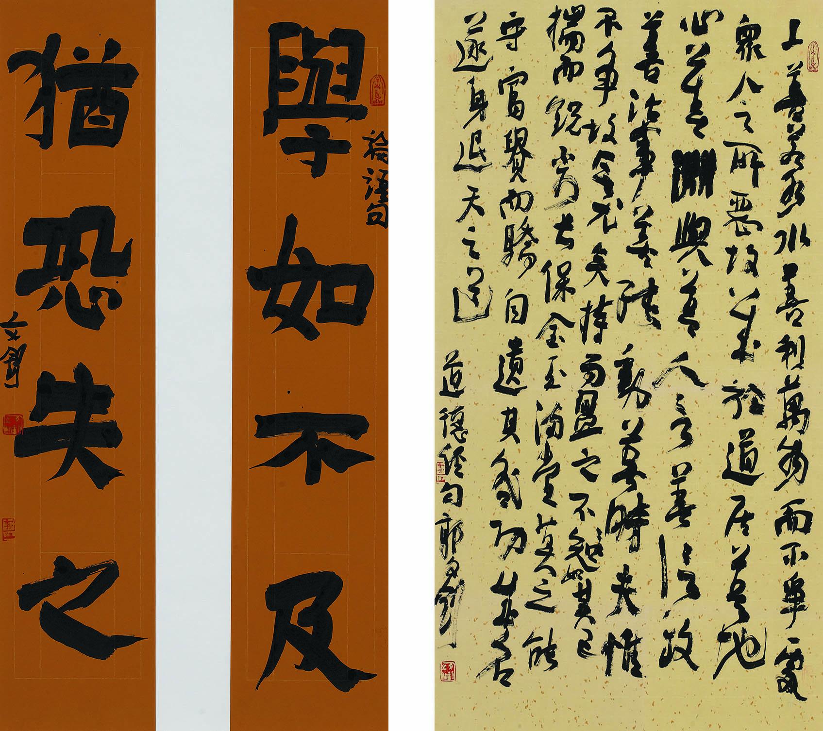 017郭文钊-行书对联-学如犹恐联-行书竖幅-《道德经》句