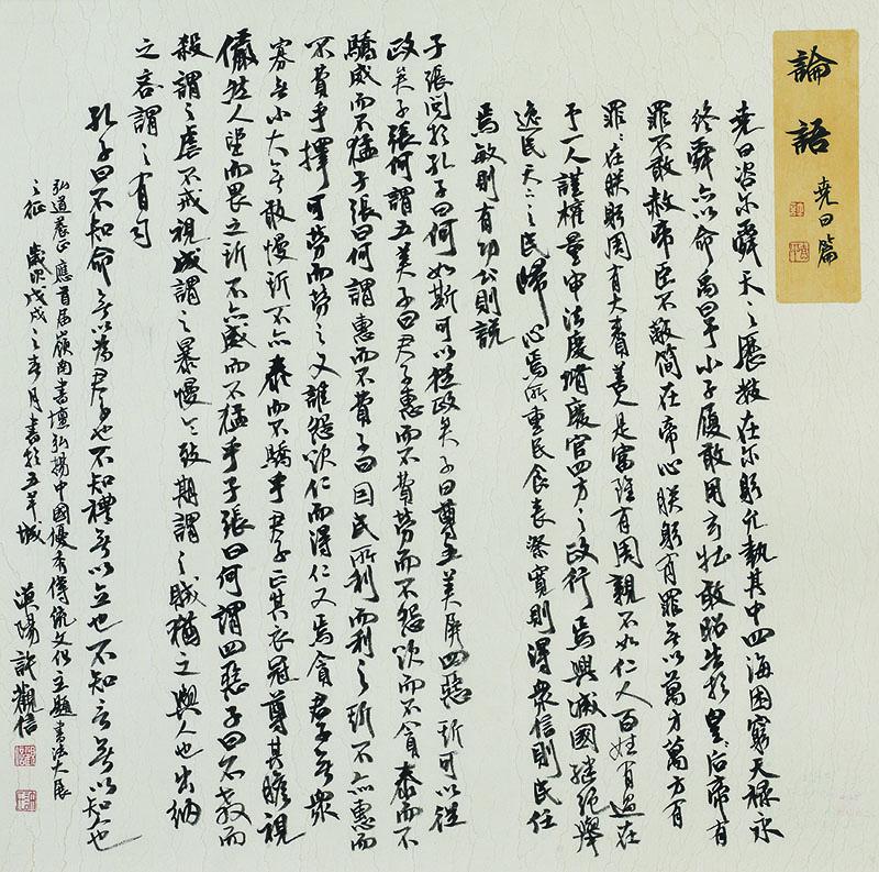 068许观信-行书斗方-《论语·尧日》