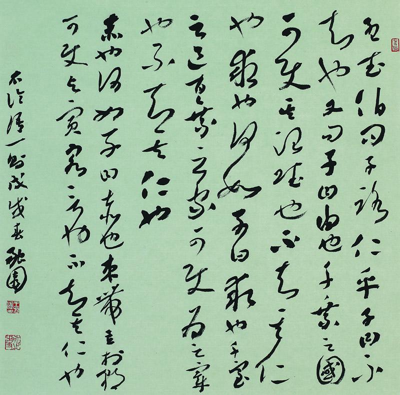 053王方-草书斗方-节录《论语》
