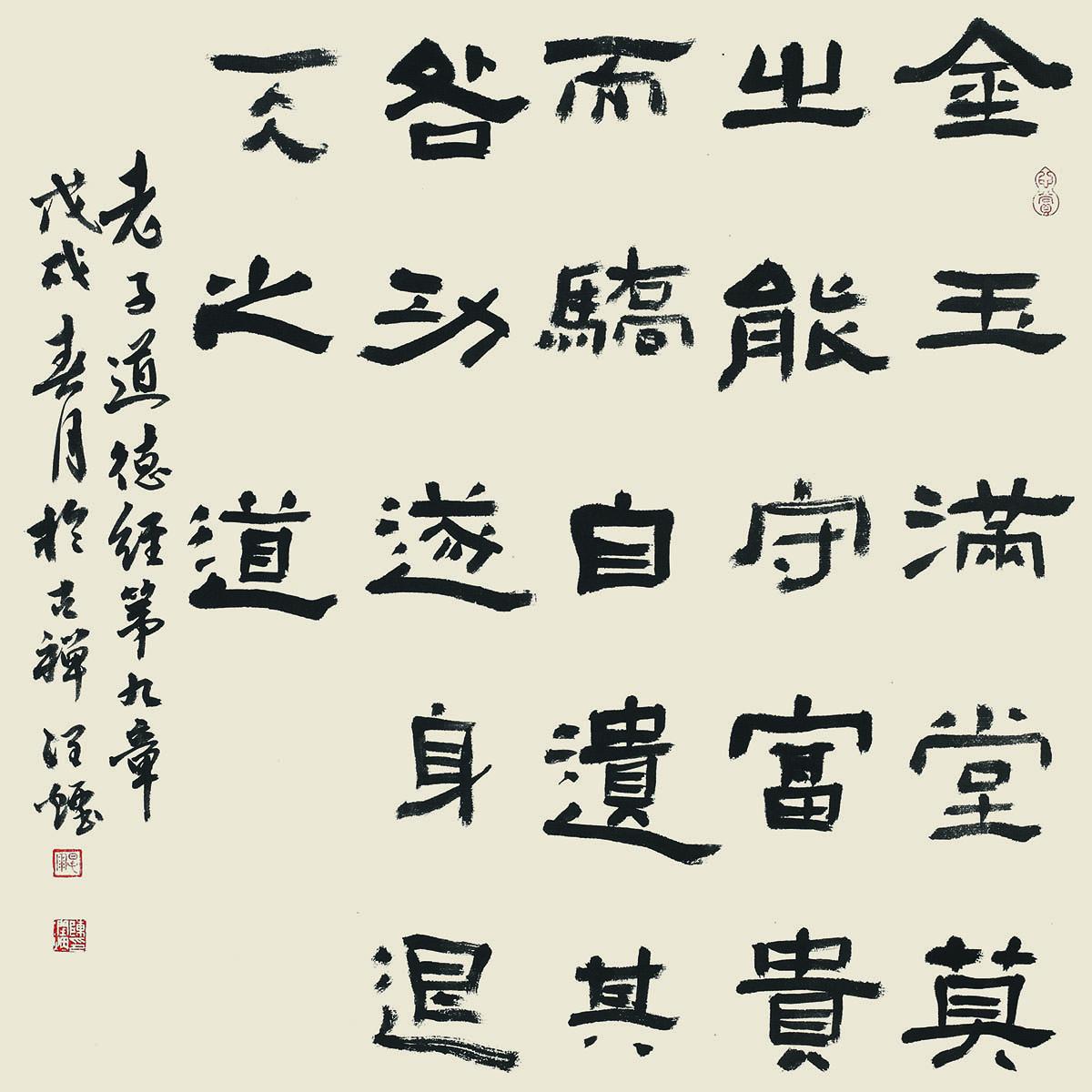 009陈润烟-隶书斗方-《道德经》第九章