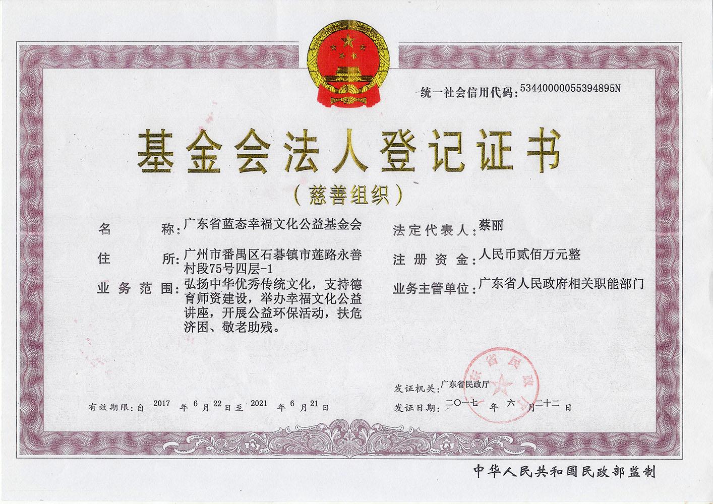 广东省民政厅关于同意广东省蓝态幸福文化公益基金会认定为慈善组织的批复