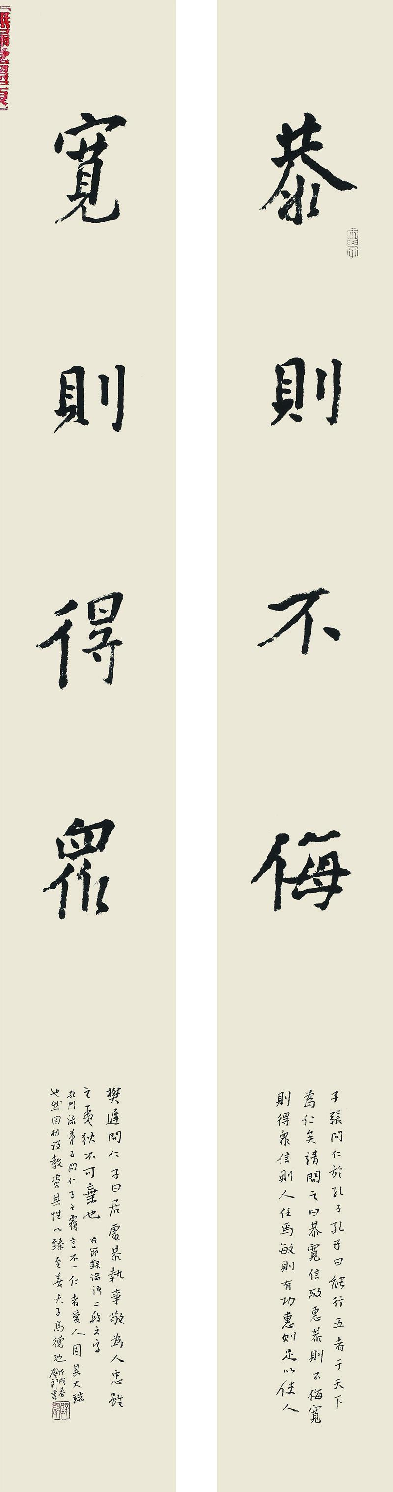 048壁郎-楷书对联-恭则宽则联