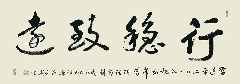 062吴杰文-行书横幅-行稳致远