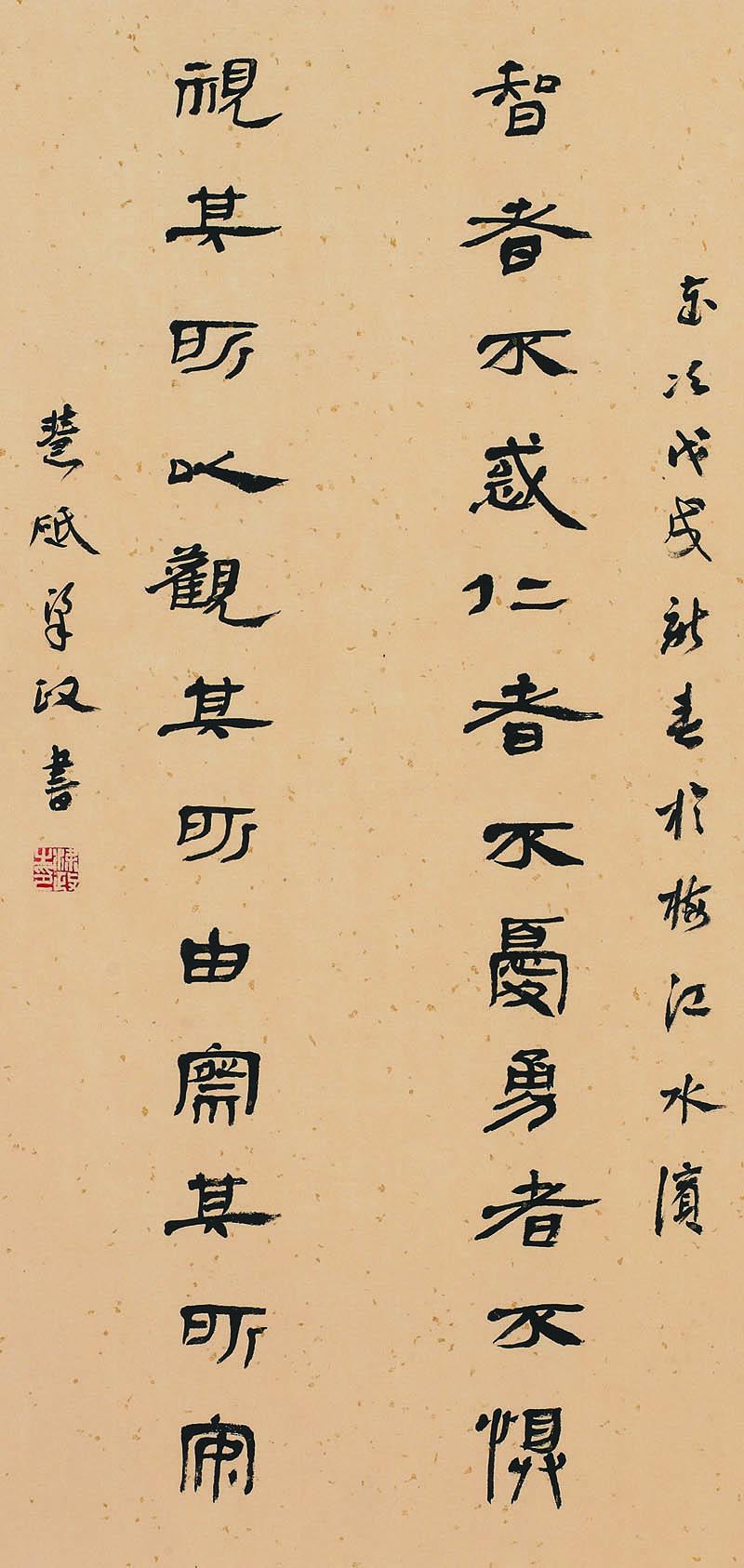 033梁政-隶书竖幅-《论语·子罕》-《论语·学而第一》