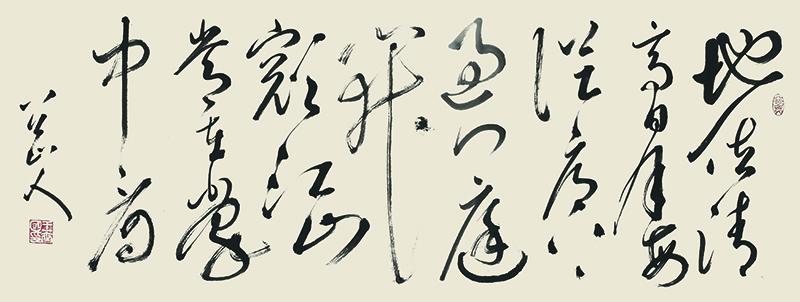 055王世国-草书横幅-习近平用典