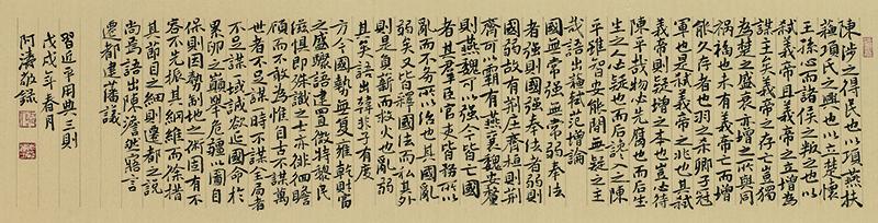 082朱涛-楷书横幅-习近平用典