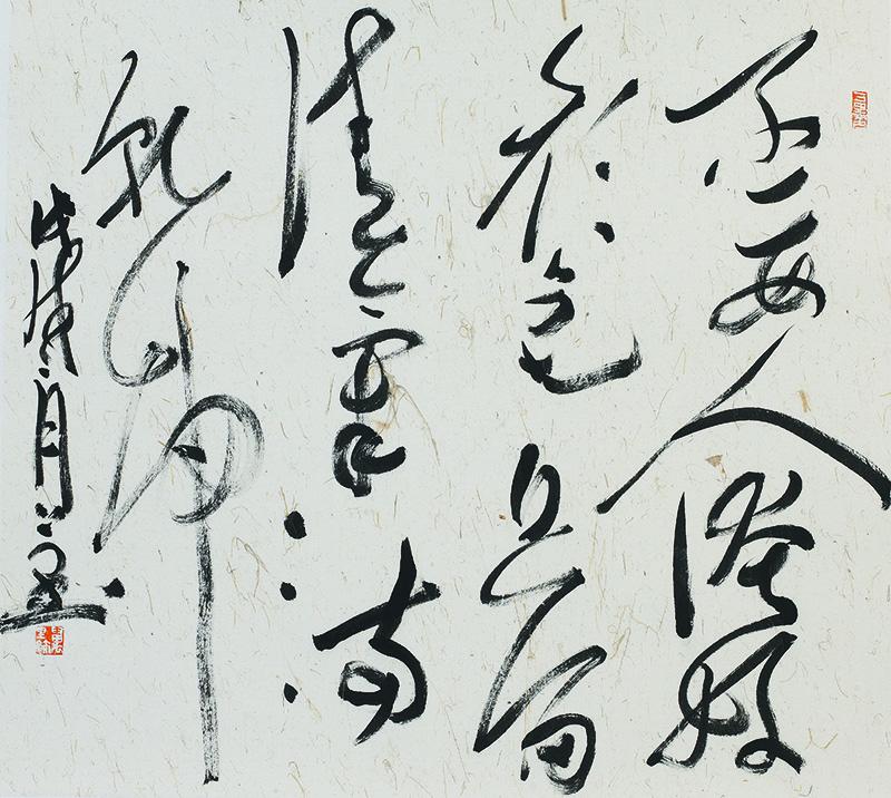 069姚晓刚-草书斗方-习近平用典-楷书横幅-和为贵