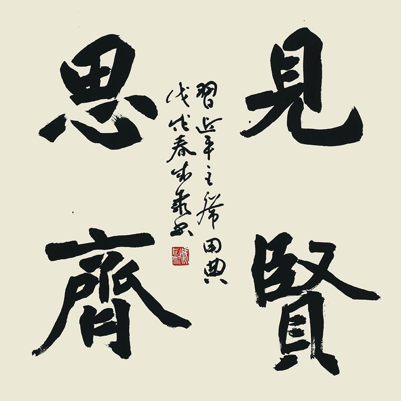 052王成聚-楷书斗方-习近平用典-楷书斗方-习近平用典
