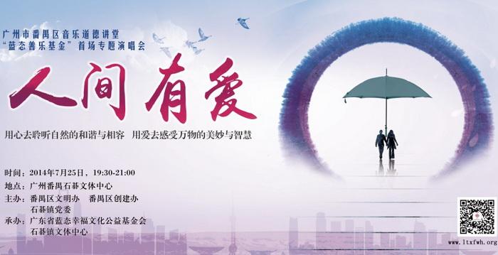 蓝态善乐基金首场演唱会在石碁文化中心举行