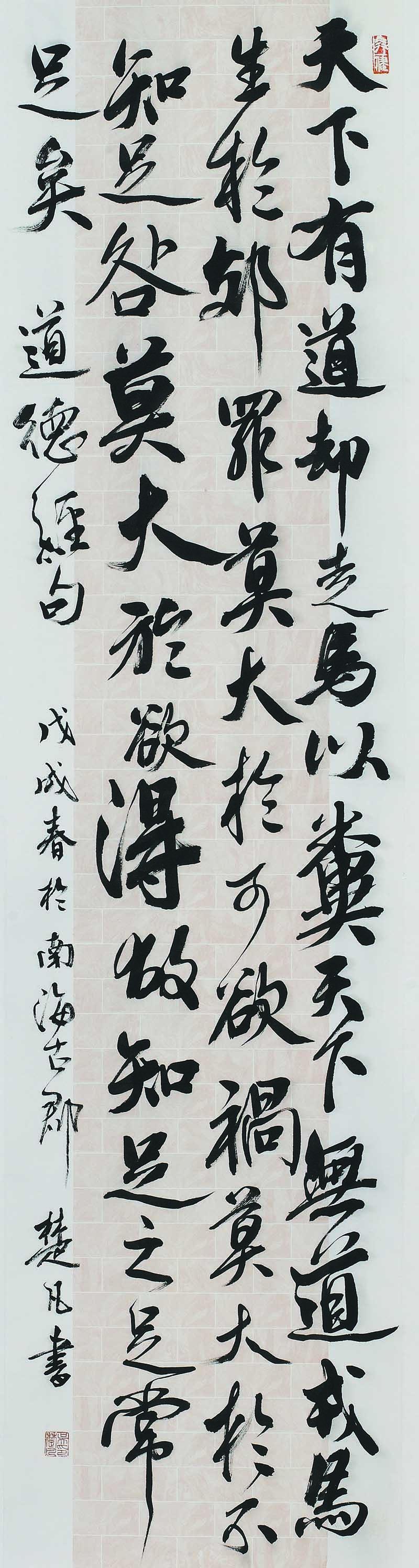 059吴楚凡-行书竖幅-《道德经》第四十六章