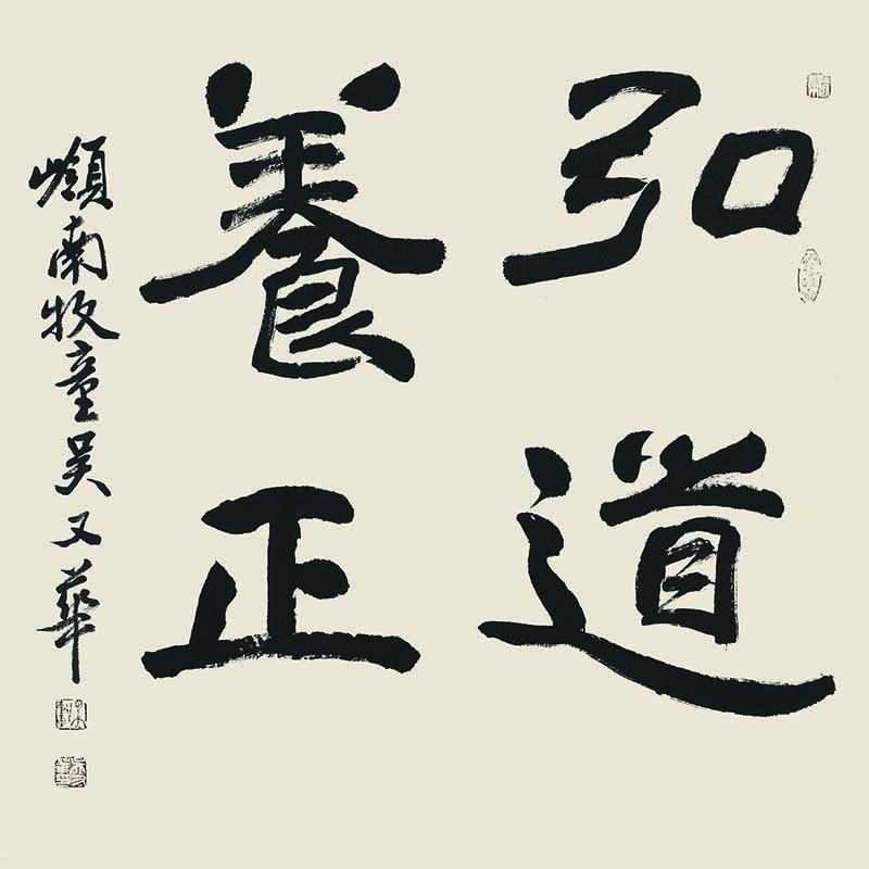 064吴又华-隶书斗方-弘道养正