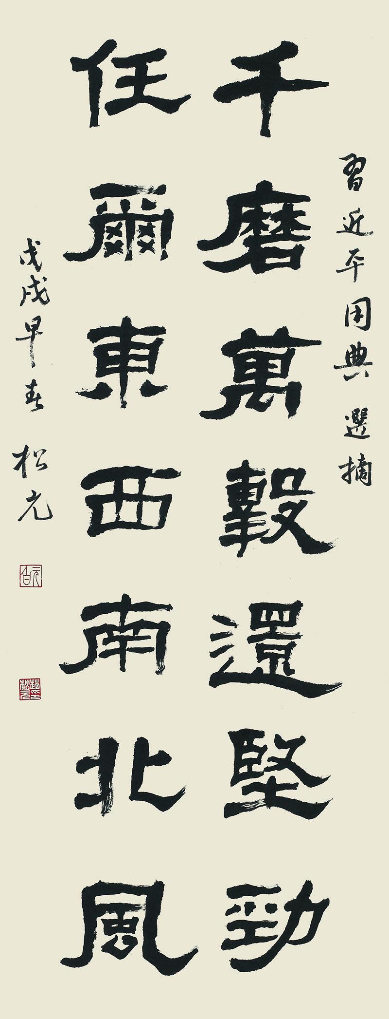 077赵松元-楷书竖幅-《论语·述而》-隶书竖幅-习近平用典