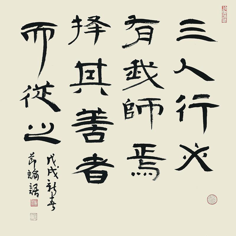 036卢仰-隶书斗方-节录《论语》句