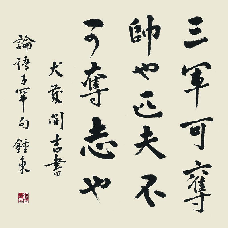 080钟东-行书斗方-《论语·子罕》-草书斗方-习近平用典