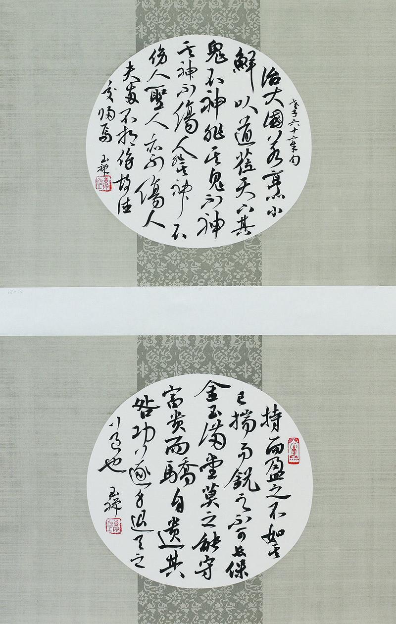 061吴建华-行草扇面-《道德经》第六十二章